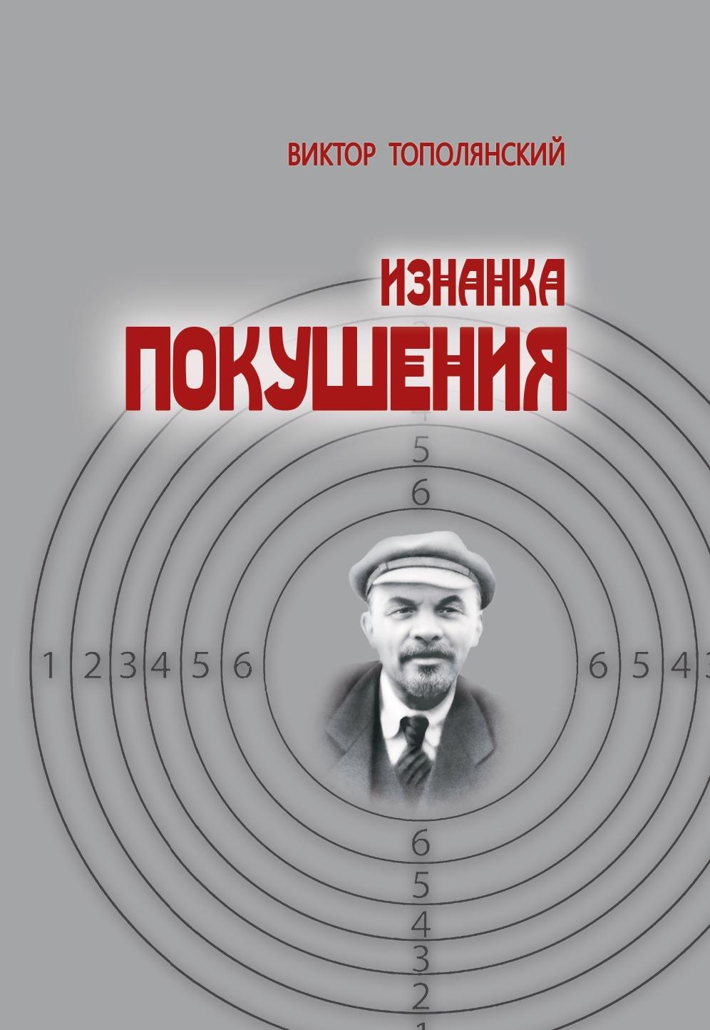 iznanka pokushenija cover_page-0001